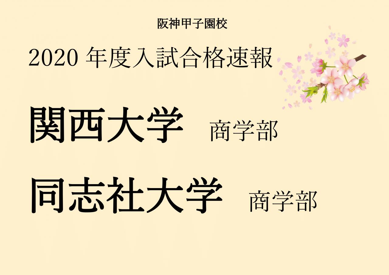 武田塾 阪神甲子園校 2020年度入試合格速報 大学受験 予備校