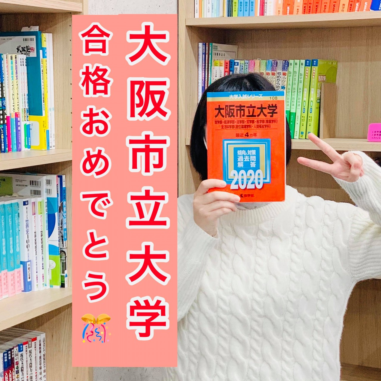 大阪市立大学 生活科学部