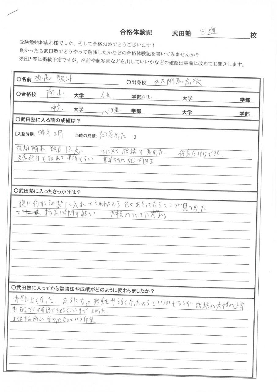 その他_20200221_170903_page-0001