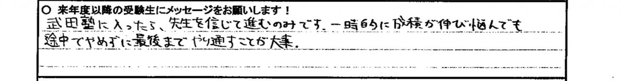 近藤 体験記6