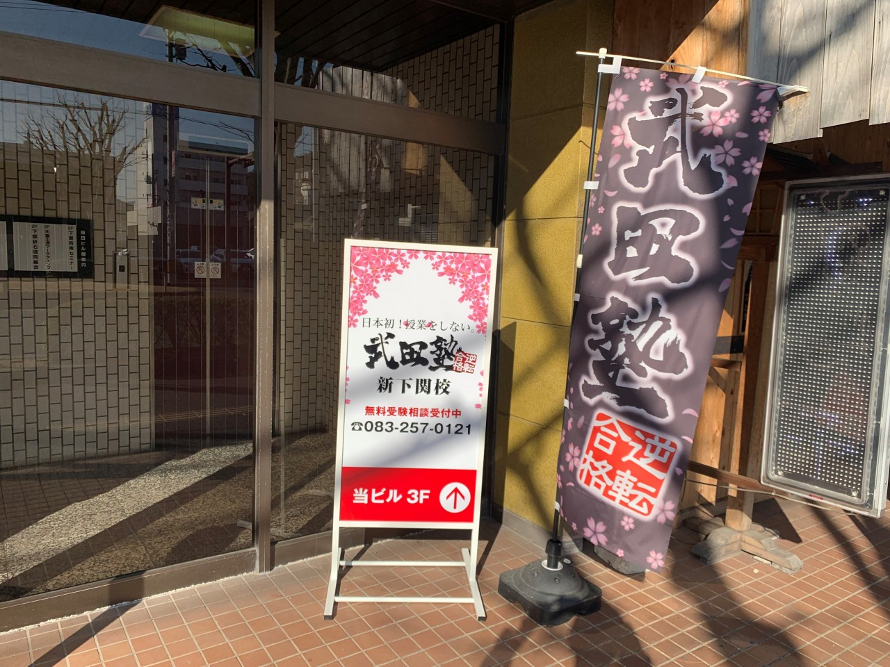 a入口看板 (2)