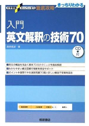 英文解釈70_武田塾王寺校