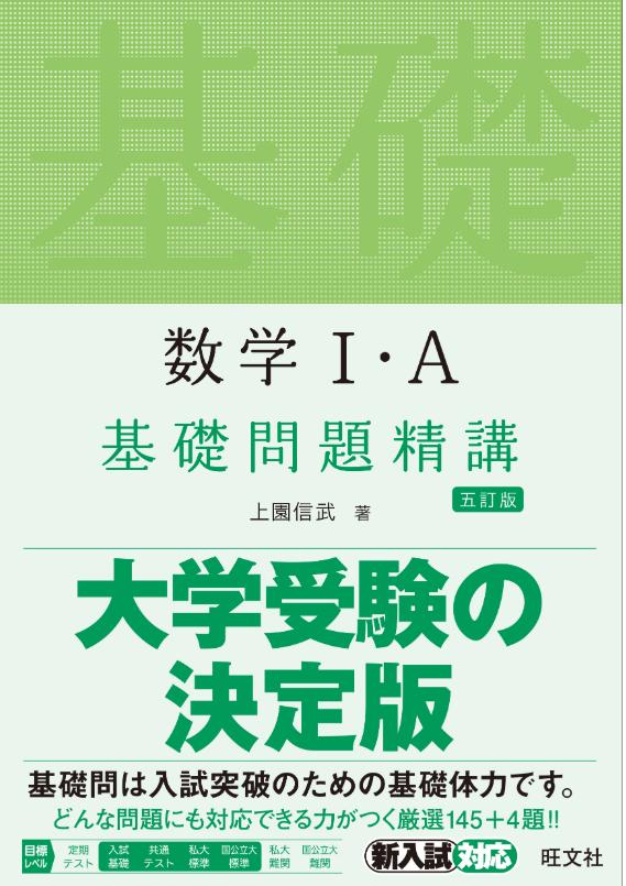 基礎問題集数学ⅠA_武田塾王寺校
