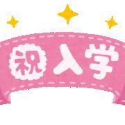 入学式_武田塾