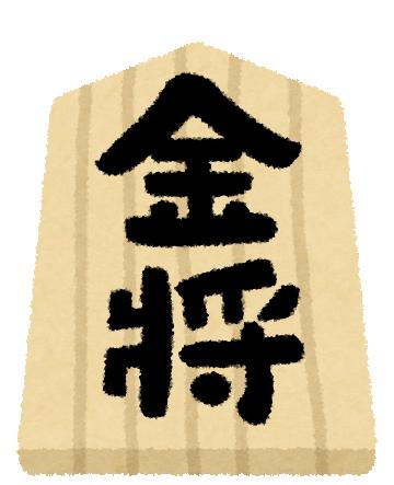 金将 武田塾 個別指導 生駒駅