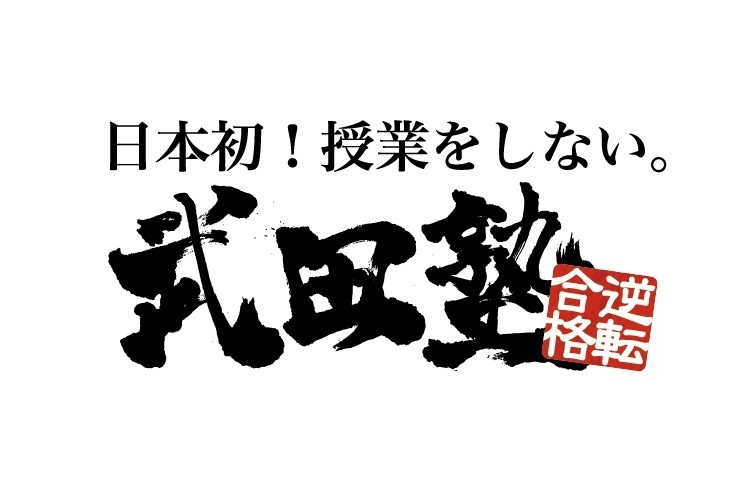 武田塾那覇校 ブログ まとめ 一覧