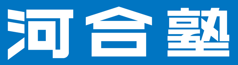河合塾のロゴ