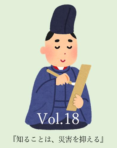 vol.18