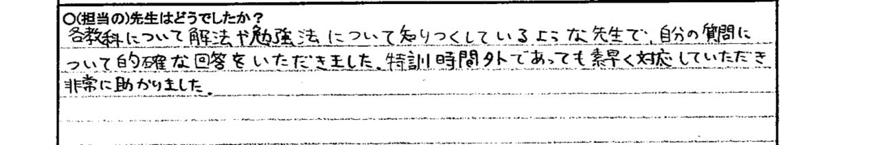 近藤 体験記4