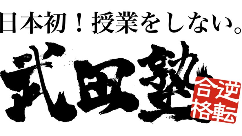 武田塾ロゴ2