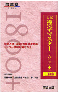 漢字マスタ―1800+