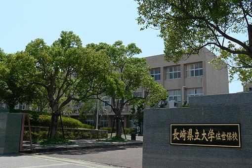 長崎県立大学 佐世保校