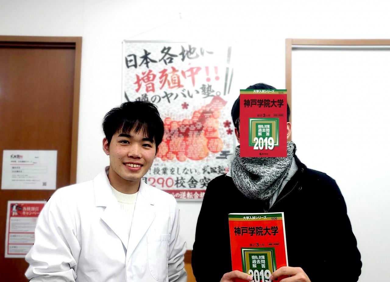 尼崎北高校現役生SY神戸学院大学2学部合格