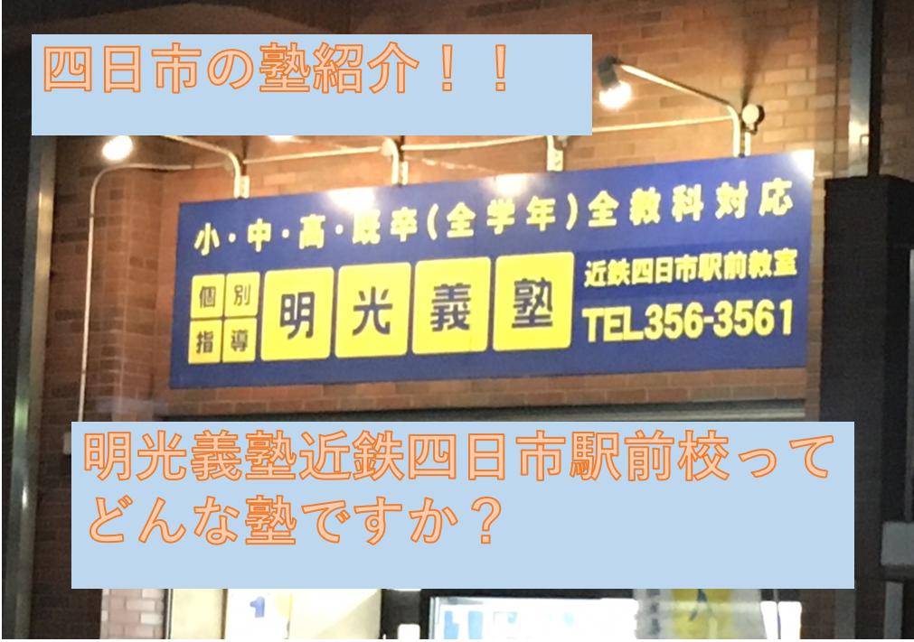 明光義塾四日市