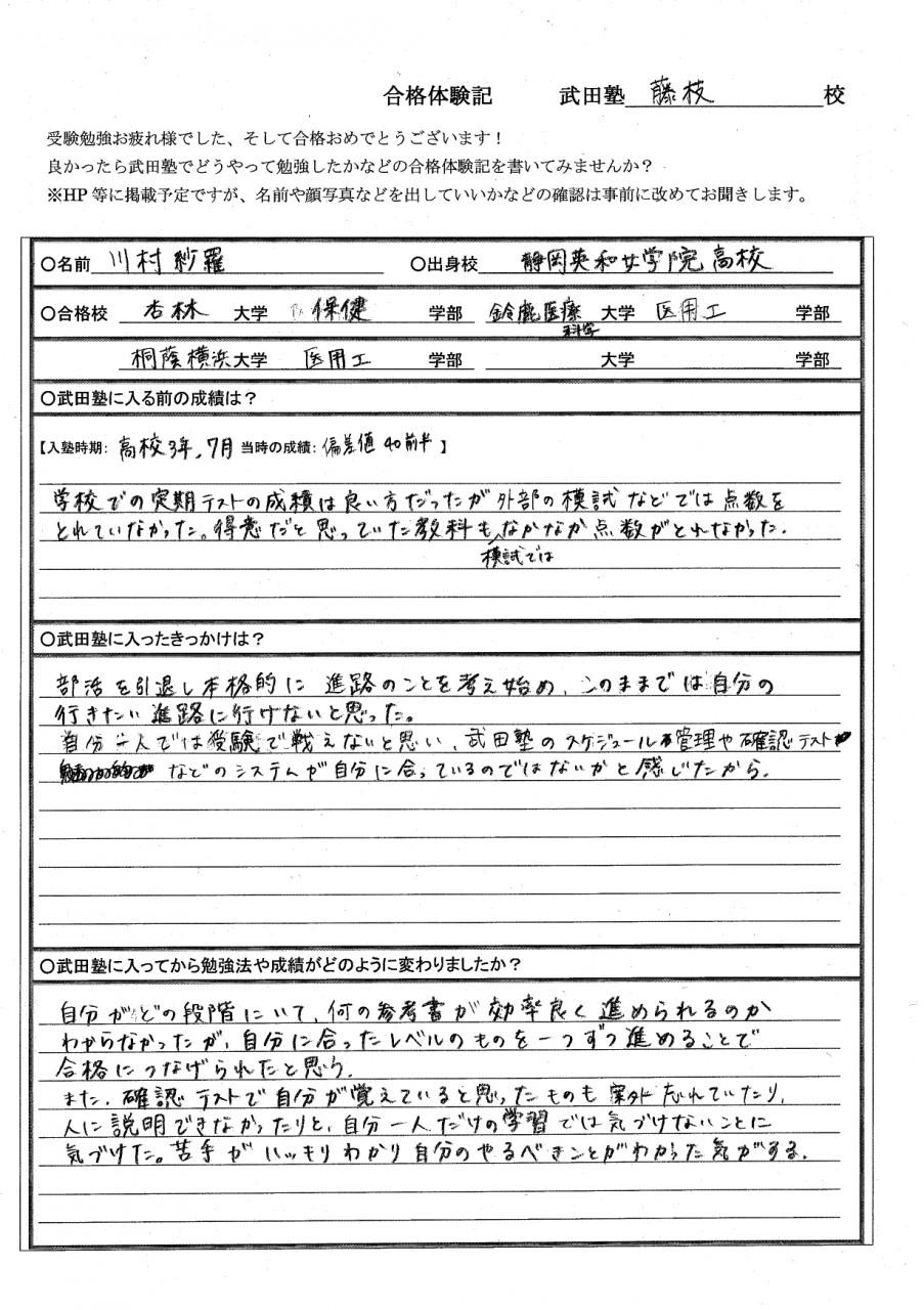 合格体験記_川村さん_page-0001