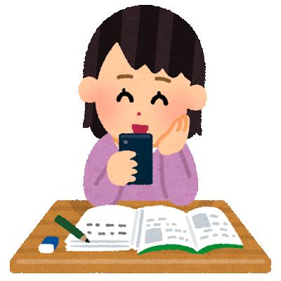 勉強中にスマートフォンで息抜きをする(遊ぶ)人