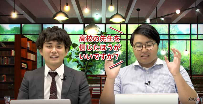 山火先生と高田先生