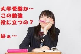 武田塾 西宮北口 受験 勉強 苦手 論理 嫌い 予備校 大学受験