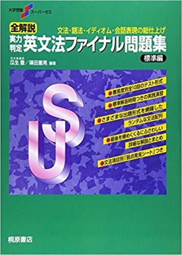 英文法ファイナル 標準編