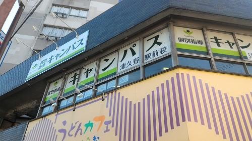 津久野駅前-5
