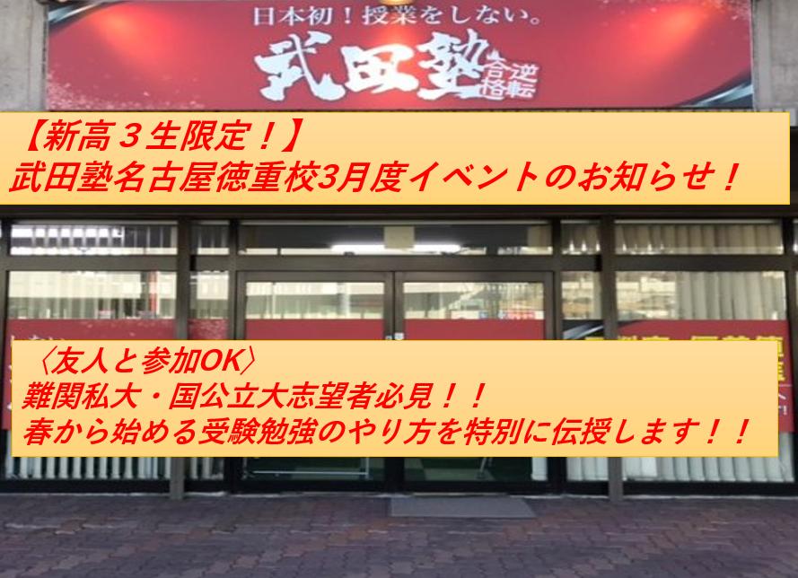 徳重校3月度イベント