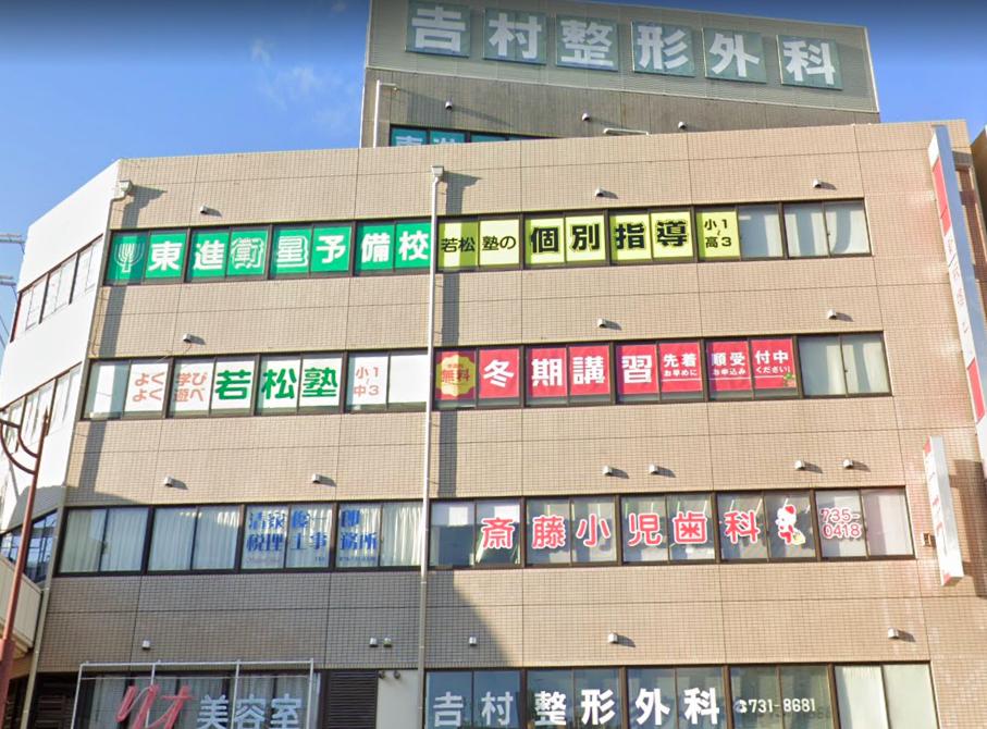 武田塾 神戸板宿 東進衛星予備校 板宿