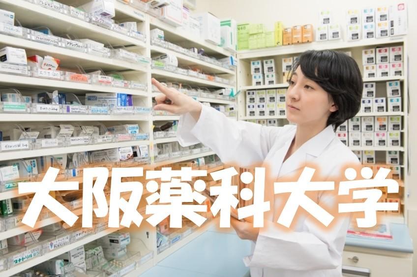 大学 大阪 薬科