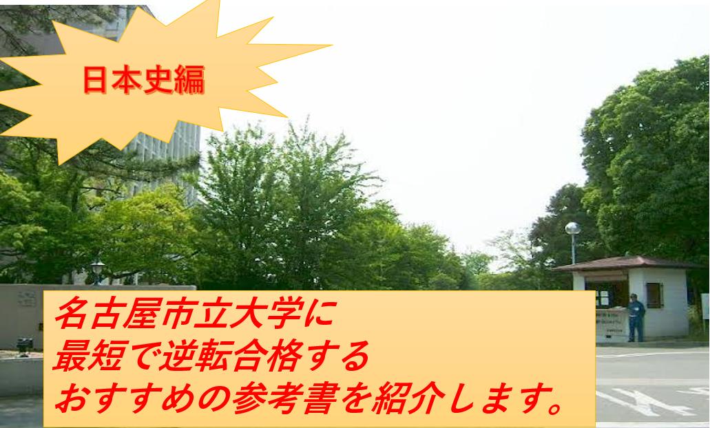 日本史名市大