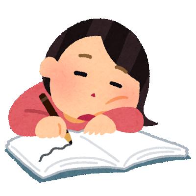 長時間勉強する方法】長時間勉強するには何が必要?