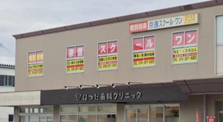 武田塾 神戸板宿 京進 スクール・ワン 伊川谷 大学受験