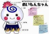 鳴門高校1 武田塾 塾 予備校 徳島 東進 TEC
