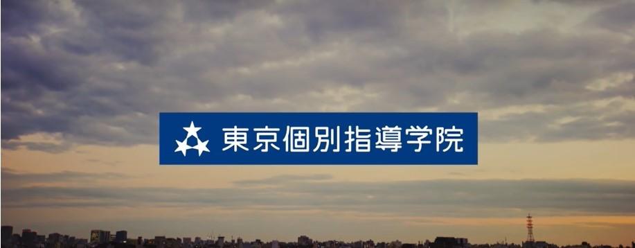 東京個別指導学院秋葉原校
