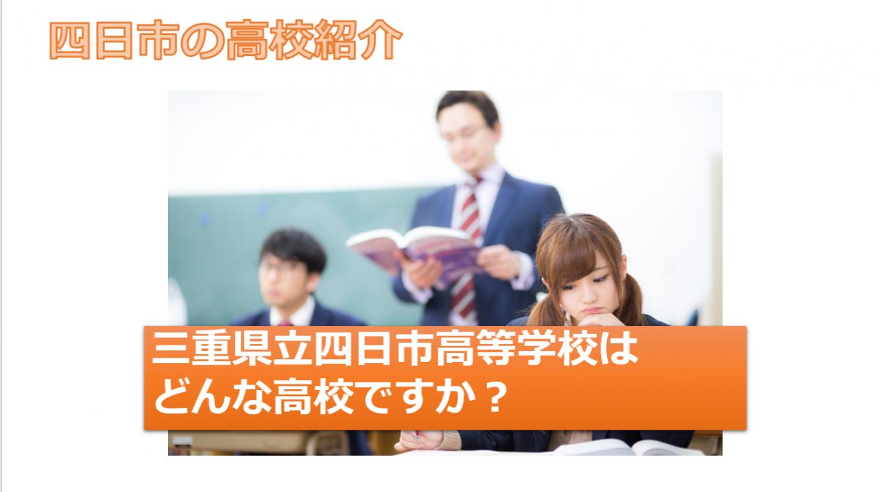 四日市高校紹介