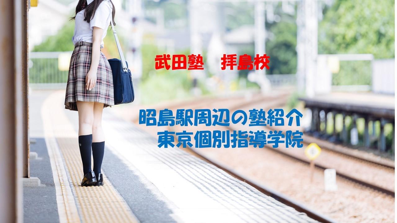 東京個別指導学院サムネ