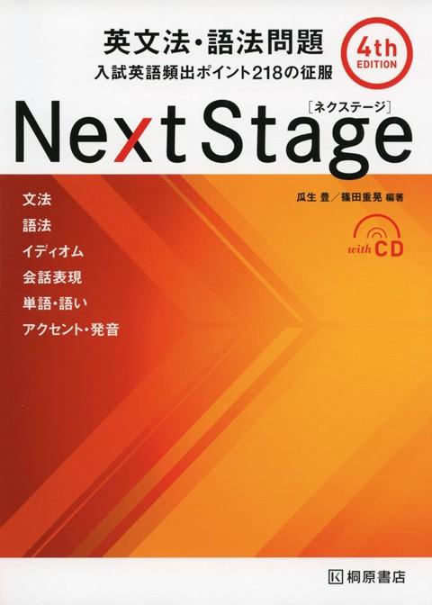 nextstage_s