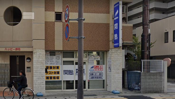 関塾伊丹駅前進学学院