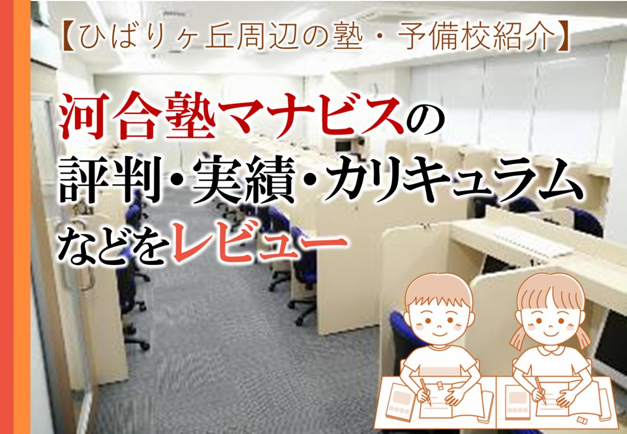 河合塾 マナビス