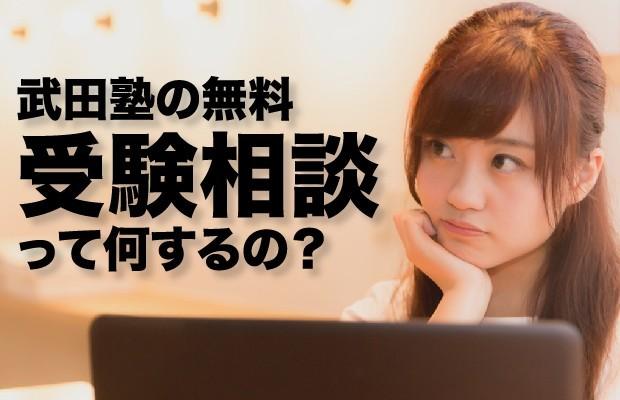 武田塾って何するの?
