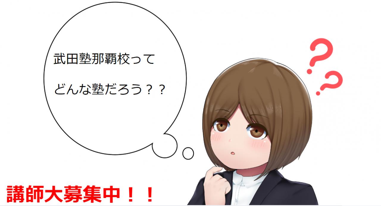 武田塾 疑問
