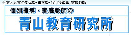 青山教育研究所秋葉原校