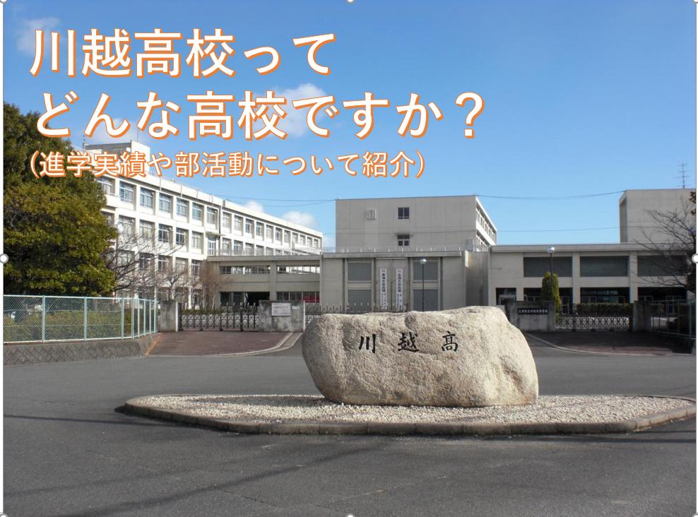 川越高校紹介