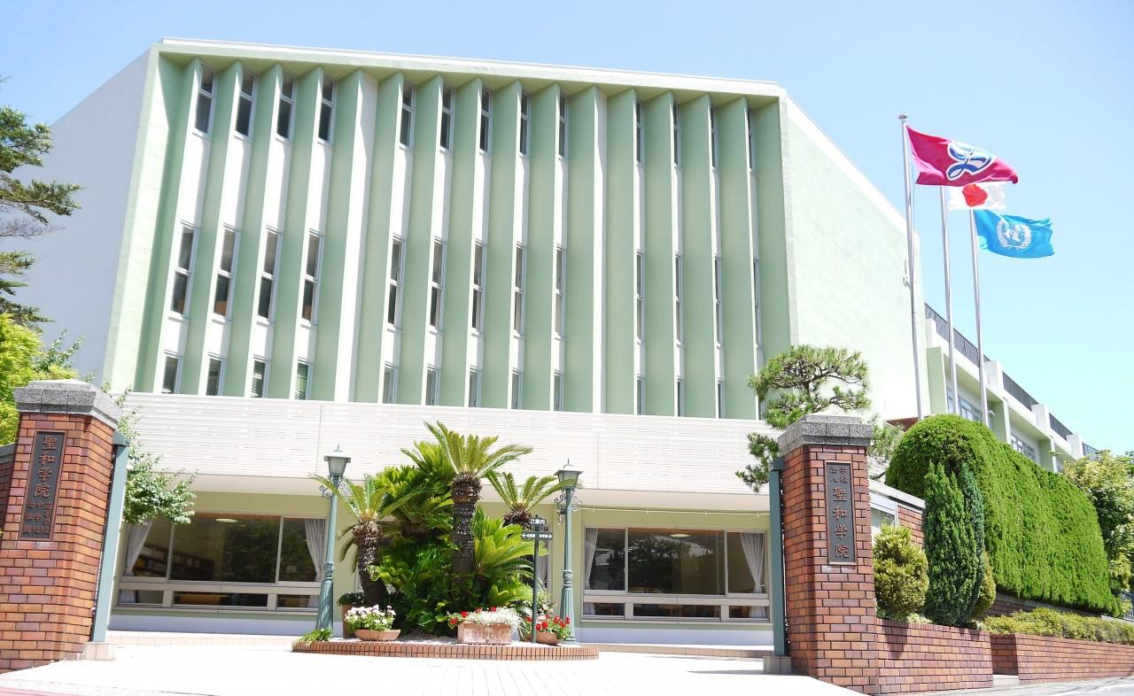聖和女子学院