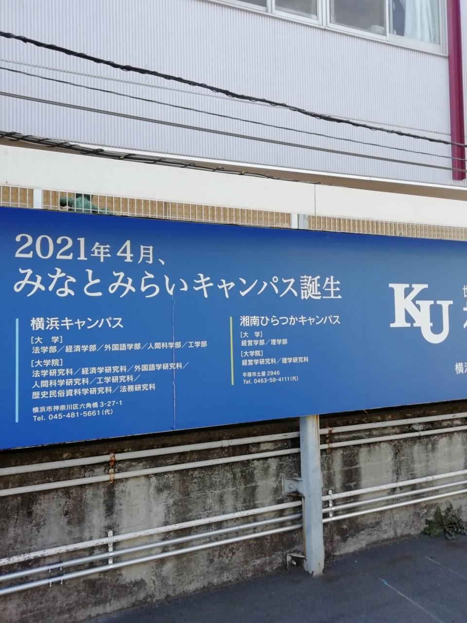 神奈川大学 白楽駅4