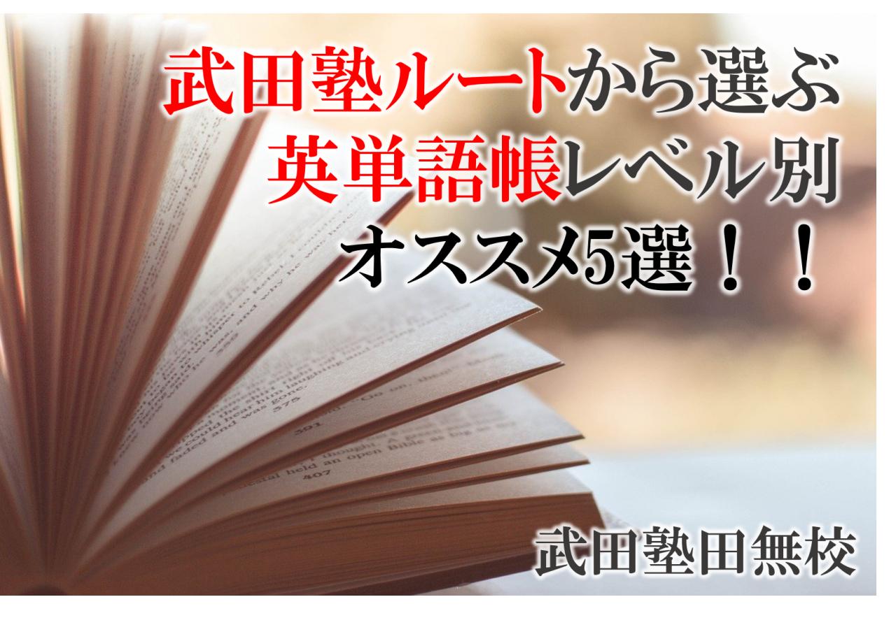 単語 帳 英