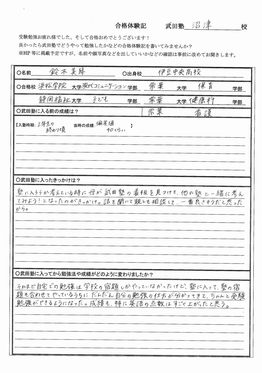 鈴木美琴さん①