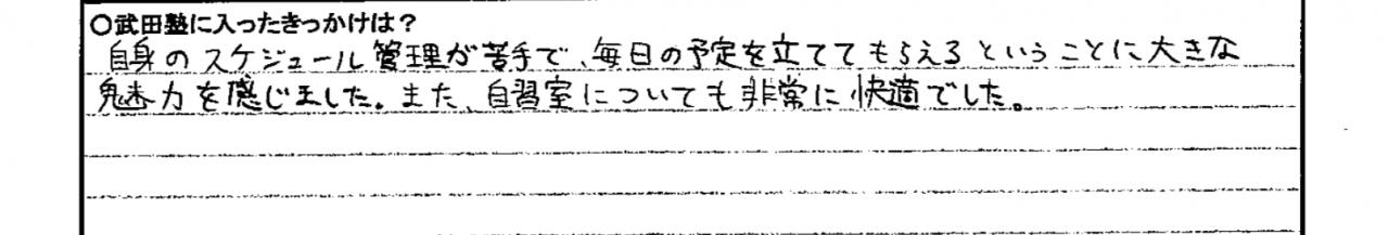 近藤 体験記2