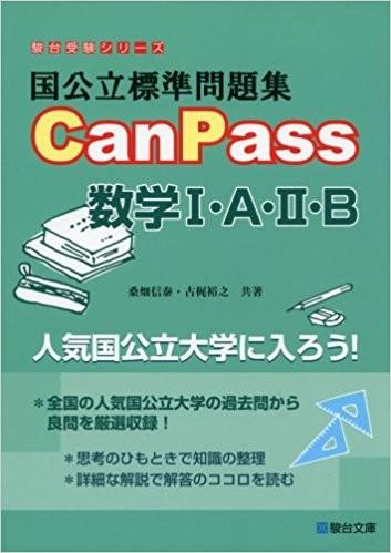 canpass 1a2b