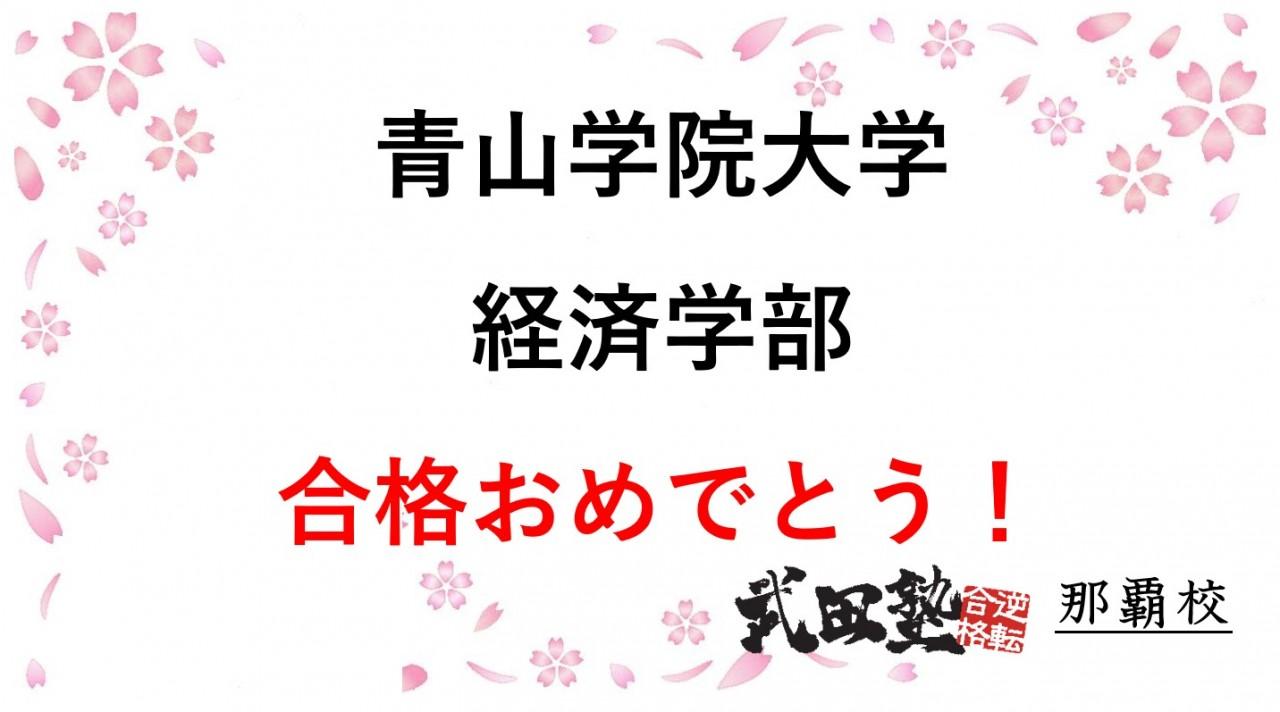 青山学院大学 武田塾
