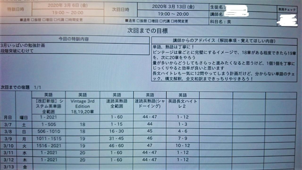 レポート_武田塾王寺校