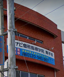 ナビ個別指導学院 舞子 武田塾 神戸板宿 塾